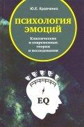 Психология эмоций. Классические и современные теории и исследования