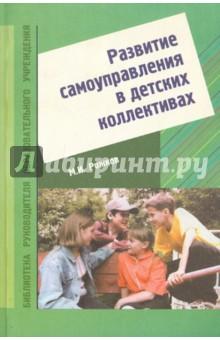 Развитие самоуправления в детских коллективах. Учебно-методическое пособие