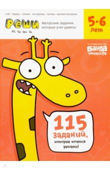 Купить Реши-пиши. Тетрадь с развивающими заданиями для детей 5-6 лет, Банда умников, Головоломки, игры, задания