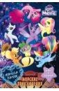 Обложка Мой маленький пони. Книга тайн. Морские приключения