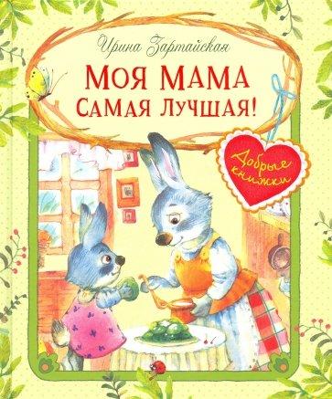 Моя мама самая лучшая!, Зартайская Ирина Вадимовна