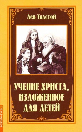 Учение Христа, изложенное для детей, Толстой Лев Николаевич
