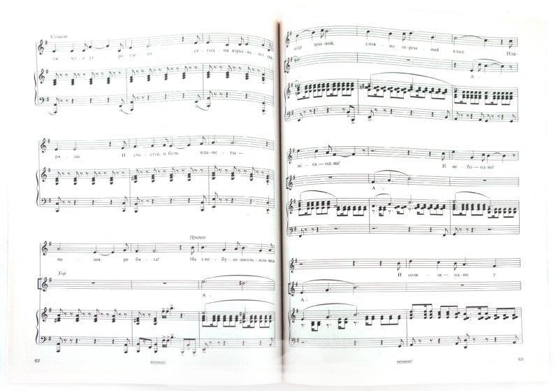 знакомство детей с композитором