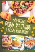 Аппетитные блюда из тыквы и других корнеплодов