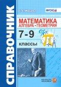 Справочник по математике. Алгебра, геометрия. 7-9 классы