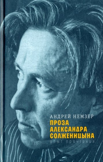 Проза Александра Солженицына. Опыт прочтения, Немзер Андрей Семенович