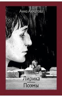 Отзывы к книге «Лирика. Поэмы» Ахматова Анна Андреевна