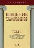Введение в музыкальное антиковедение. Том II. Музыка в различных сферах жизни античной цивилизации
