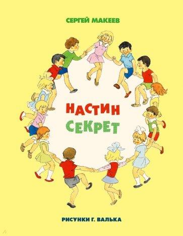 Настин секрет, Макеев С.Л.