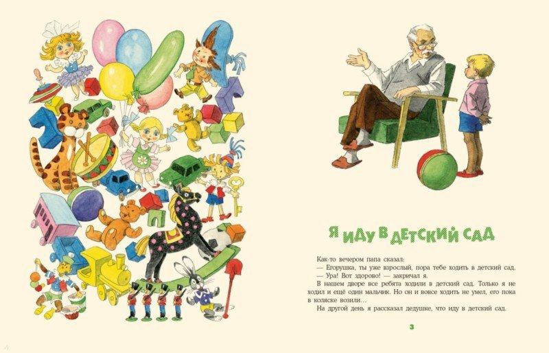 Иллюстрация 1 из 30 для Настин секрет - Сергей Макеев | Лабиринт - книги. Источник: Лабиринт