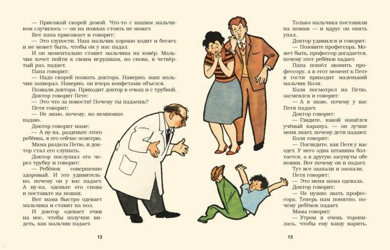 Иллюстрация 5 из 17 для Самое главное - Михаил Зощенко | Лабиринт - книги. Источник: Лабиринт