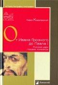 От Ивана Грозного до Павла I. Русские цари глазами психиатра