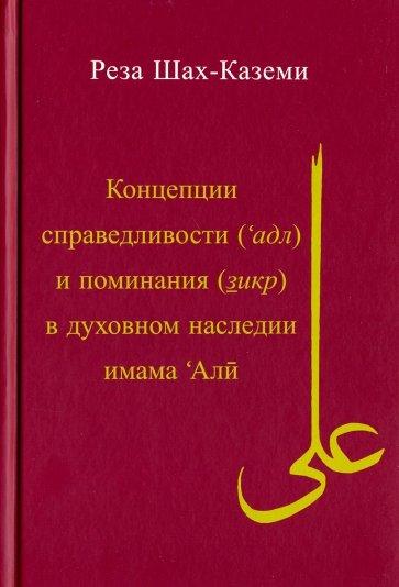 Концепция справедливости (адл) и поминания (зикр), Шах-Каземи Р.