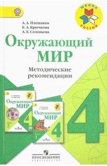 Окружающий мир. 4 класс. Методические рекомендации к учебнику А.А. Плешакова. ФГОС