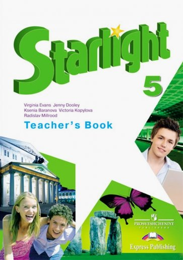Английский язык. 5 класс. Звездный английский. Starlight. Книга для учителя. ФГОС, Баранова Ксения Михайловна