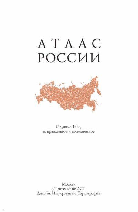 Иллюстрация 1 из 8 для Атлас России | Лабиринт - книги. Источник: Лабиринт
