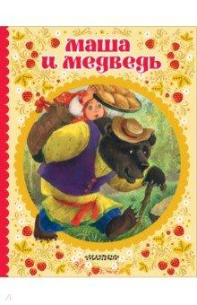 Купить Маша и медведь, Малыш, Русские народные сказки