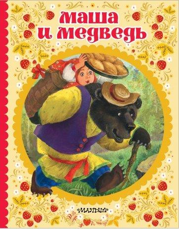 Маша и медведь, Погорельский Антоний