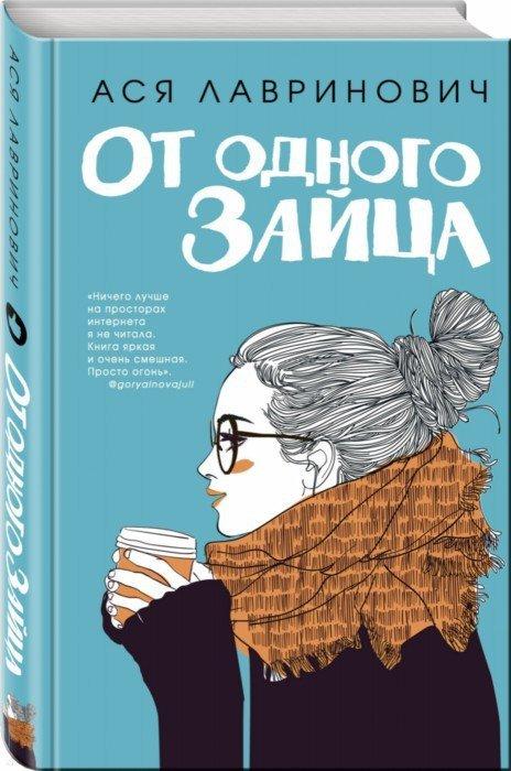 Иллюстрация 1 из 6 для От одного Зайца - Ася Лавринович | Лабиринт - книги. Источник: Лабиринт