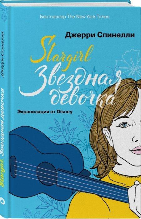 Иллюстрация 1 из 9 для Stargirl. Звездная девочка - Джерри Спинелли   Лабиринт - книги. Источник: Лабиринт