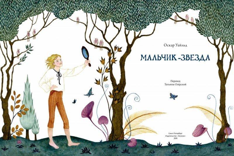 Иллюстрация 1 из 6 для Мальчик-звезда - Оскар Уайльд | Лабиринт - книги. Источник: Лабиринт