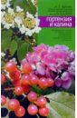 Куклина Алла Георгиевна Гортензия и калина гесдёрфер макс садовые многолетники наиболее красивые и пригодные для садовой культуры