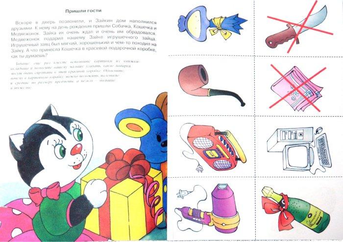 Иллюстрация 1 из 10 для Зайкин день - Ольга Громова | Лабиринт - книги. Источник: Лабиринт