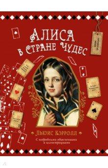 Купить Алиса в Стране Чудес, Филипок и К, Сказки зарубежных писателей