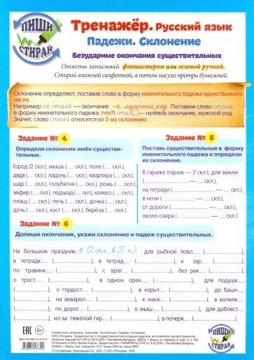 Тренажёр. Русский язык. Падежи. Склонение, Красницкая А. (сост.)