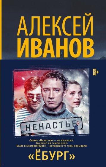 Ёбург, Алексей Викторович Иванов