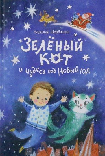 Зеленый кот и чудеса под Новый год, Щербакова Н.