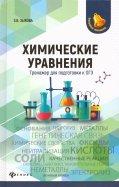 Химические уравнения. Тренажер для подготовки к ОГЭ
