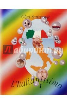 L'Italianissimo. Учебник итальянского языка. Начальный этап обучения. В 2-х томах. Том 1