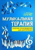 Музыкальная терапия. Сборник произведений для фортепиано