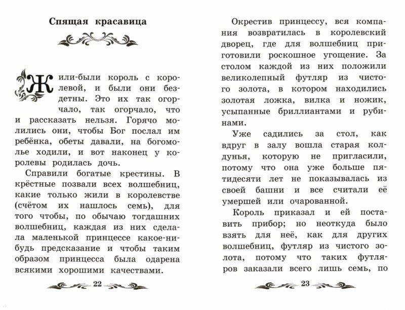 Иллюстрация 1 из 10 для Рике-Хохолок - Шарль Перро | Лабиринт - книги. Источник: Лабиринт