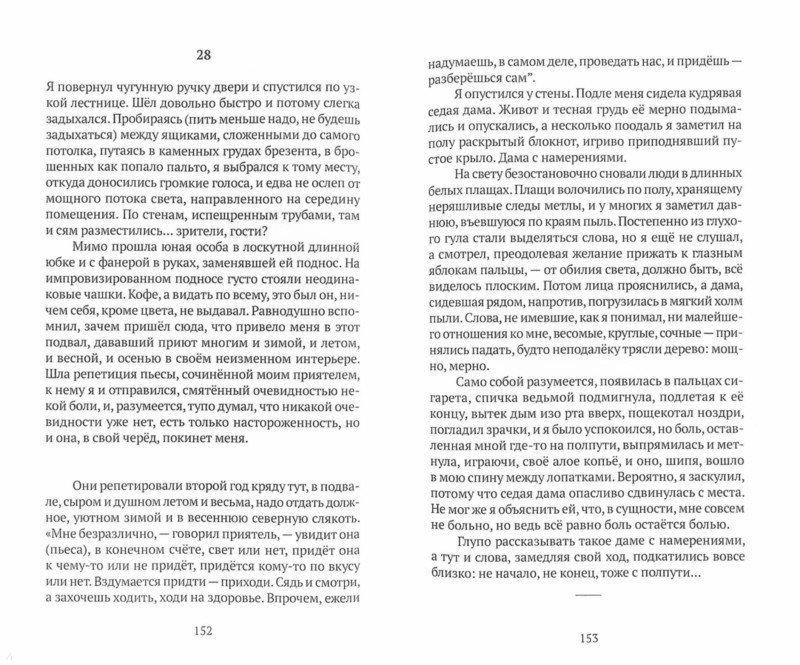 Иллюстрация 1 из 6 для Расположение в домах и деревьях - Аркадий Драгомощенко | Лабиринт - книги. Источник: Лабиринт