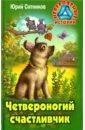 Четвероногий счастливчик, Ситников Юрий Вячеславович