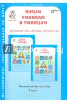 Юным умникам и умницам. Методическое пособие. 3 класс. ФГОС