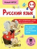Русский язык. 1-4 классы. Все словарные слова для начальной школы. ФГОС