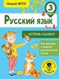 Русский язык. 3 класс. Исправь ошибку. ФГОС