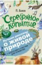 Серебряное копытце, Бажов Павел Петрович