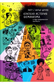 Краткая история феминизма в евро-американском контексте