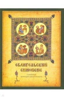 Евангельский синопсис. Учебное пособие для изучающих Священное Писание Нового Завета