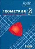Геометрия. 9 класс. Дополнительные главы к учебнику. Учебное пособие
