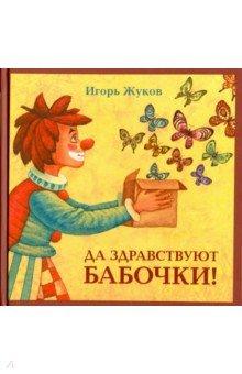 Да здравствуют бабочки!