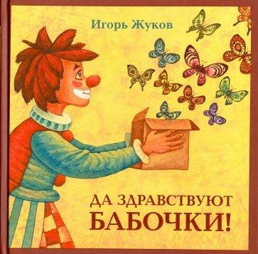 Да здравствуют бабочки!, Жуков Игорь Аркадьевич