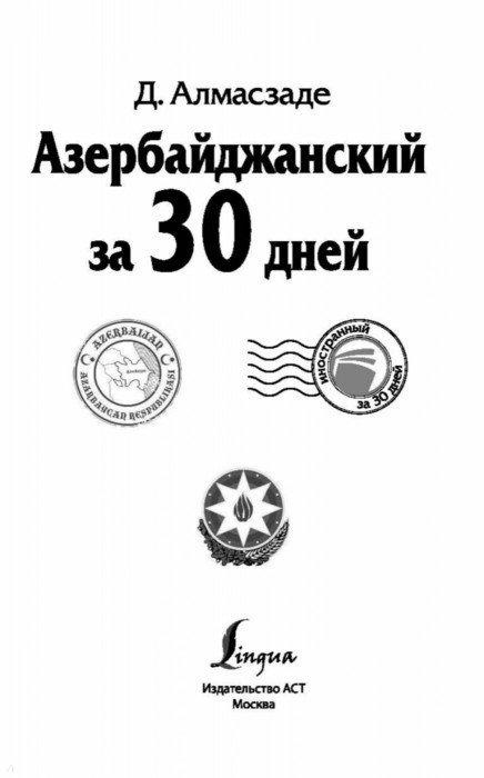 Иллюстрация 1 из 15 для Азербайджанский за 30 дней - Джафар Алмасзаде | Лабиринт - книги. Источник: Лабиринт