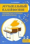 Музыкальный калейдоскоп. 1-2 классы ДМШ и ДШИ. Учебно-методическое пособие