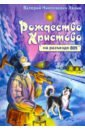 Рождество Христово на разъезде 809, Лялин Валерий Николаевич