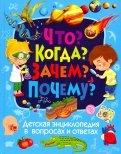 Детская энциклопедия в вопросах и ответах. Что? Когда? Зачем? Почему?